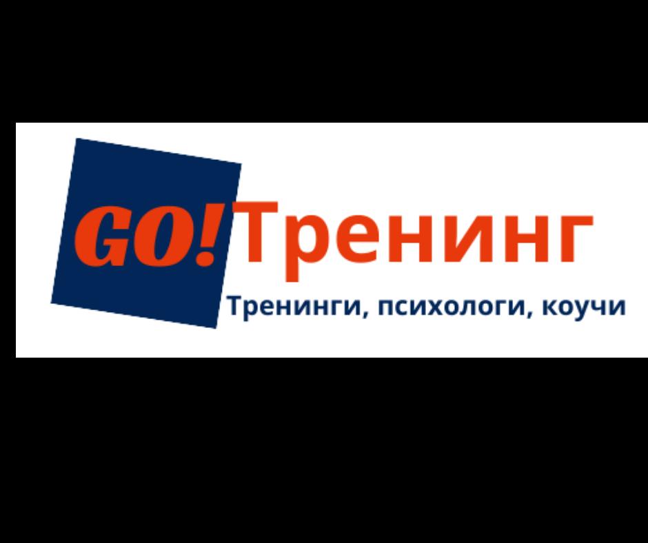 GO!Тренинг