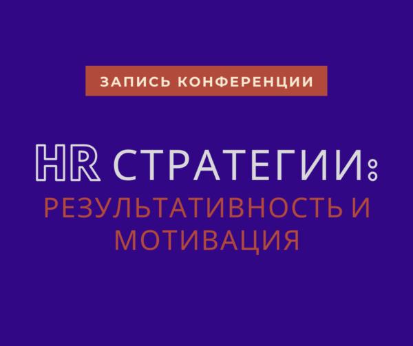 онлайн конференция для hr