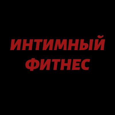 Имфитнес, имбилдинг, вумбилдинг