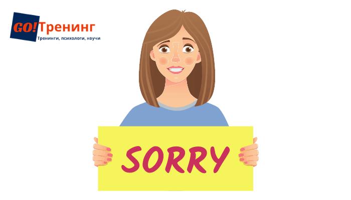 Как извиниться на английском? ТОП фраз