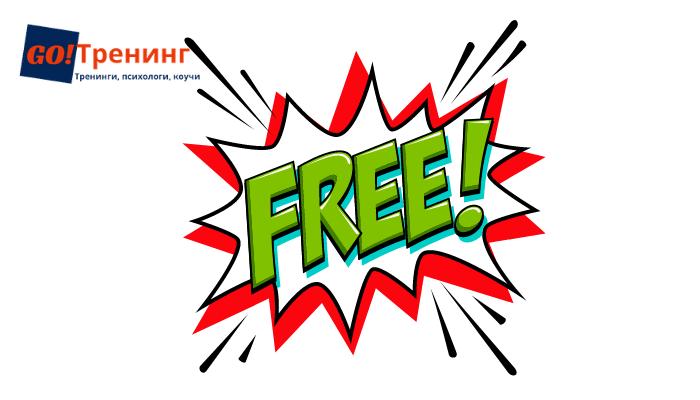 Есть ли польза от бесплатных тренингов?