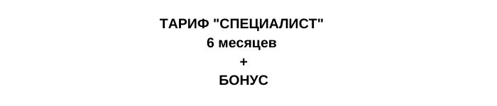 """Тариф """"Специалист"""" на 6 месяцев + БОНУСЫ"""